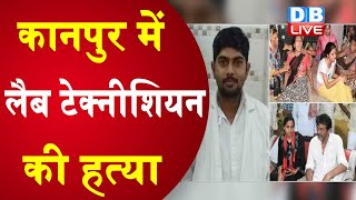 Kanpur में लैब टेक्नीशियन की हत्या | Uttar pradesh latest news | Priyanka Gandhi | #DBLIVE