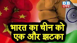 India का China को एक और झटका   सरकारी खरीद के रेस से बाहर हुआ चीन   India-China tension #DBLIVE