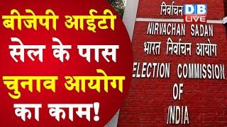 BJP IT सेल के पास Election आयोग का काम ! Election आयोग ने Maharashtra के CEO से मांगा जवाब |#DBLIVE