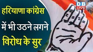 Haryana Congress में भी उठने लगने विरोध के सुर   Kuldeep Bishnoi ने खड़े किए सवाल  #DBLIVE
