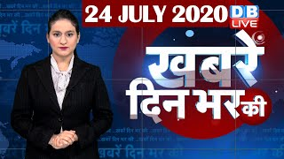 din bhar ki khabar |news of the day, hindi news india,top news |latest news |rajasthan news |#DBLIVE