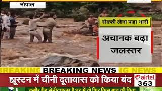 Bhopal : सेल्फी का शौक इन युवतियों को पड़ा भारी