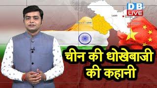 China की धोखेबाजी की कहानी  एक तरफ बातचीत,दूसरी तरफ हरकत कायरानी  India Vs China    India China News