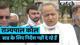 'कुछ दबाव' के कारण, राज्यपाल सत्र बुलाने के निर्देश नहीं दे रहे हैं: सीएम अशोक गहलोत | Catch Hindi