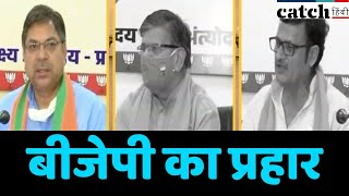 बीजेपी का प्रहार | Catch Hindi