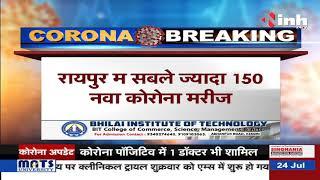 Chhattisgarh News || Corona Virus Outbreak Chhattisgarh में आज 272 कोरोना के नए मरीज
