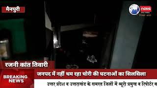 जनपद में नहीं थम रहा चोरी की घटनाओं का सिलसिला www.newsoneindia.com
