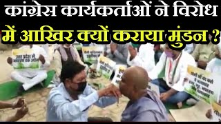 Lucknow | Kanpur अपहरण कर हत्या कांड, Congress  कार्यकर्ताओं ने विरोध में कराया मुंडन | JAN TV