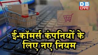 E-commerce कंपनियों के लिए नए नियम | सामान बेचने-खरीदने के तरीके में बड़ा बदलाव |#DBLIVE