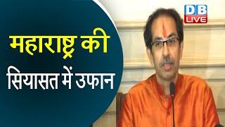 Maharashtra की सियासत में उफान | Uddhav Thackeray से मिले Ashok Chavan |#DBLIVE