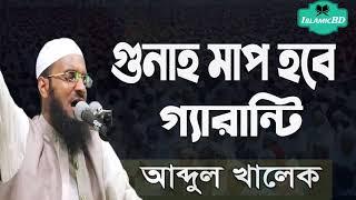 গুনাহ মাফ হবে গ্যারান্টি । Mufti Abdul Khalek | Bangla Waz Mahfil 2020 | New Bangla Islamic Lecture