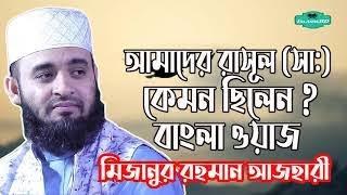 আমাদের রাসূল (সা:) কেমন ছিলেন । Bangla New Waz Mahfil 2020 | Mizanur Rahman Azhari | Bangla Mahfil