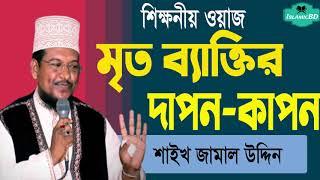 মৃত ব্যাক্তির দাপন-কাপন নিয়ে সুন্দর আলোচনা । বাংলা মাহফিল । New Bangla Waz 2020   Mawlana Jama Uddin