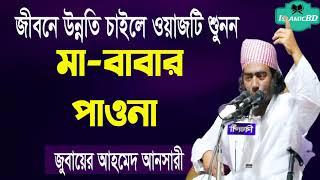 মা-বাবার পাওনা । জীবনে উন্নতি চাইলে ওয়াজটি শুনুন । Maulana Jubaer Ahmed Ansari   Bangla Waz Mahfil