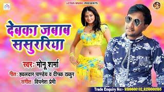 देबका जबाब ससुररिया | #Monu Sharma | Deb Ka Jabab Sasurariya | New Bhojpuri song 2020