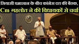 Rajasthan | Congress MLA दल की बैठक, CM Gehlot ने की MLA से चर्चा | JAN TV