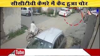 पानीपत में चोरो का कहर,बाइक चोरी होते की LIVE VIDEO देखिए,सीसीटीवी में कैद चोर