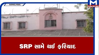 Ahmedabad: સેન્ટ્રલ જેલમાંથી SRP પાસેથી મળ્યાં મોબાઈલ અને તમાકુ  Central Jail     SRP    Ahmedabad