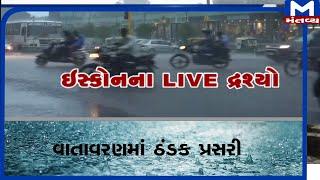 Ahmedabad:માં ધોધમાર વરસાદ   Ahmedabad   Rain