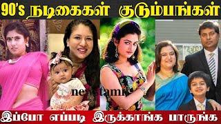 90s Actress family photos   90's நடிகைகள் குடும்பங்கள்; இப்போ எப்படி இருக்காங்க பாருங்க