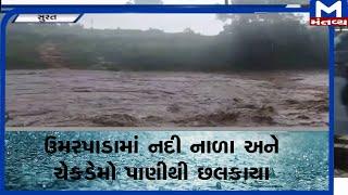 Surat: ઉમરપાડા અને માંડવી તાલુકામાં ભારે વરસાદ | Surat | Rain