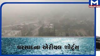 Ahmedabad: વરસાદના એરીયલ શોર્ટ્સ    Ahmedabad  Arielview