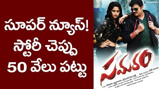 Telugu Latest Samaram Movie Contest | 50K Price Money | Top Telugu TV
