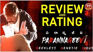 Paranna Jeevi Movie Review And Rating | RGV Biopic Movie | Top Telugu TV