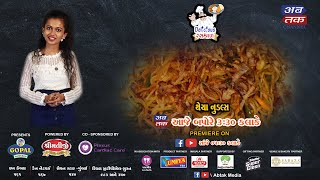 | LIVE | Abtak Delicious Rasthal |Thecha Noodles | Episode-89 | Abtak Special