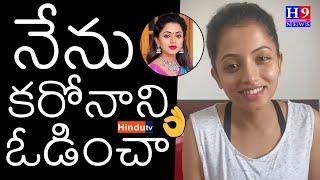 Serial actress Navya Swamy First Video After Tested Negative//h9 news// Hindutv
