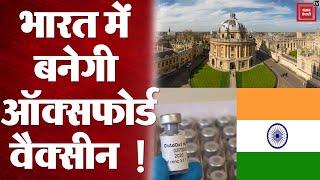 Coronavirus: भारत करेगा Corona Vaccine का उत्पादन,  Oxford University ने तैयार की कोरोना वैक्सीन