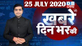 din bhar ki khabar  news of the day, hindi news india,top news  latest news  rajasthan news  #DBLIVE