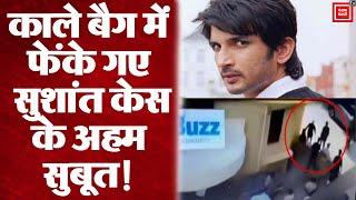 काले बैग में डाल फेंके गए Sushant Case के अहम सुबूत : वायरल वीडियो का दावा