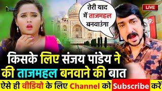 भोजपुरी खलनायक #SanjayPandey किसकी याद में ताजमहल बनवाना चाहते है