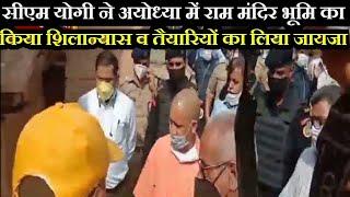 Ayodhya   CM Yogi का अयोध्या दौरा, भूमि शिलान्यास की तैयारियों का लिया जायजा  