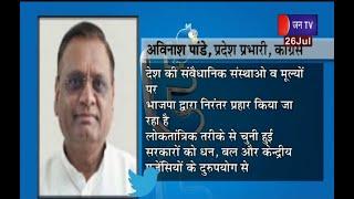 Jaipur | Avinash Pandey ने जारी किया वीडियों, BJP पर लोकतंत्र को नष्ट करने का लगाया आारोप
