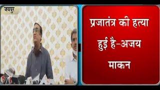 JAN TV LIVE | Rajasthan में सियासी संग्राम, Congress  नेता Ajay Maken  की प्रेस काॅन्फ्रेंस | JAN TV