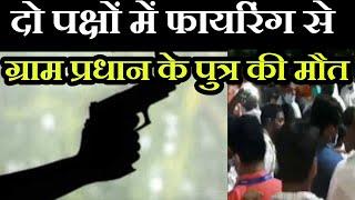 Rampur | दो पक्षों के बीच हुई फायरिंग, ग्राम प्रधान के पुत्र की मौत | JAN TV