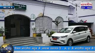 धार जिले में कोरोना पॉजिटिव का आंकड़ा बढ़कर 346 पर पहुंचा। #bn #mp