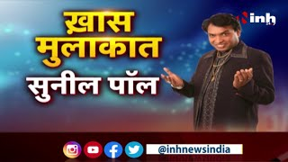 Sunil Pal Exclusive Interview || खास मुलाकात Sunil Pal से