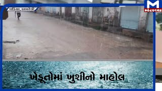 Amreli: વડિયામાં ધોધમાર વરસાદ    Amreli   Rain