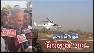 CN24 - नव निर्वाचित विधायकों के सम्मान समारोह मे गिरौदपुरी धाम पहुँचे मुख्यमंत्री भूपेश बघेल.