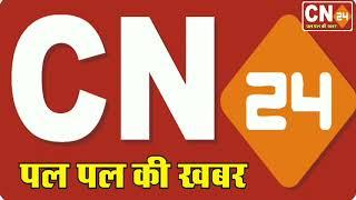 CN24 BREAKING - लगभग 10 किलो गांजा के साथ दो युवक गिरफ्तार,दोनो आरोपी लवन नगर के निवासी.