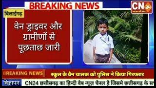 CN24 BIG BREAKING -  स्कूल जाते वक्त केजी 2 छात्र का हुवा अपहरण,सरस्वती शिशु मंदिर पवनी का छात्र है.