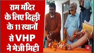 राम मंदिर में सहयोग के लिए 10 करोड़ परिवार तक जाएगी 'विश्व हिंदू परिषद'