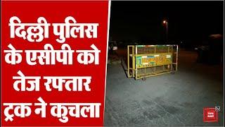 दिल्ली में तेज रफ्तार का कहर, ACP ट्रैफिक को ट्रक ने कुचला