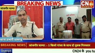 CN24 BREAKING - 5 किलो गांजा के साथ दो युवक गिरफ्तार,पामगढ़ में गांजा खपाने के फिराक में घूम.