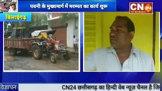 CN24 - CN24 का खबर का असर,पवनी के मुख्यमार्ग में मरम्मत का कार्य शुरू....