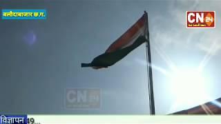 CN24 - बलौदाबाजार जिले में लालजीत सिंह राठिया ने किया ध्वजारोहण..