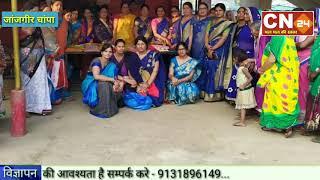 CN24 - ब्राम्हण नारी चेतना मंच जांजगीर ने दी श्रद्धांजलि, देश की बहन-बेटियों पर हो रही..